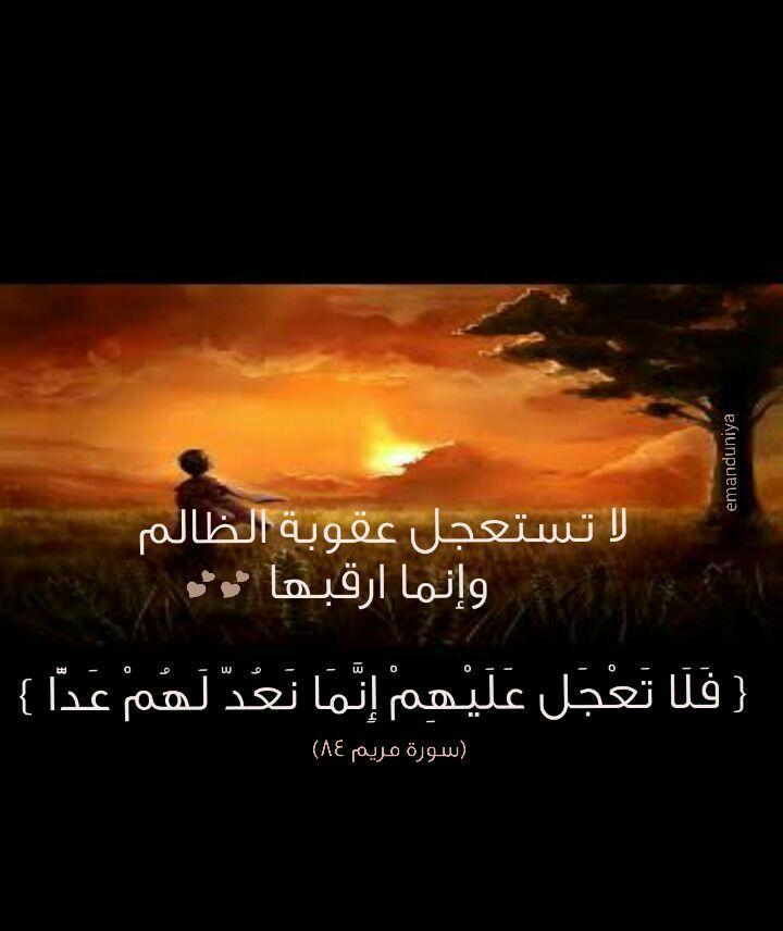 لاتستعجل عقوبة الظالم بل ارقبها Poster Arabic Quotes Movie Posters