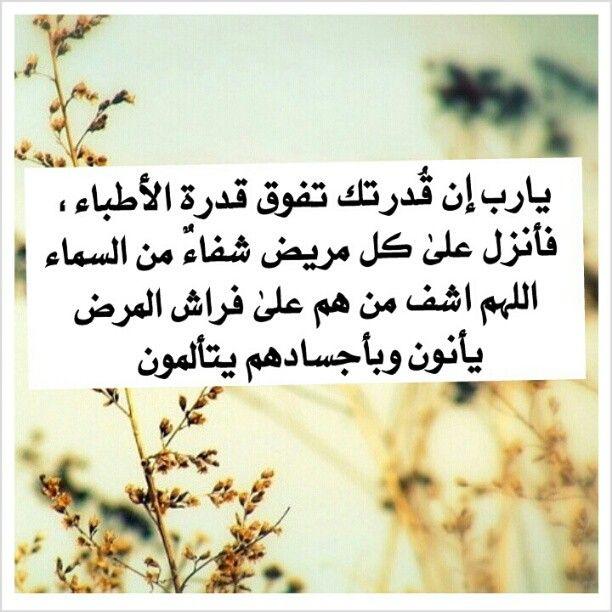 اللهم اشفي أمي من كل ألم حل بها Talking Quotes Islamic Images Little Prayer