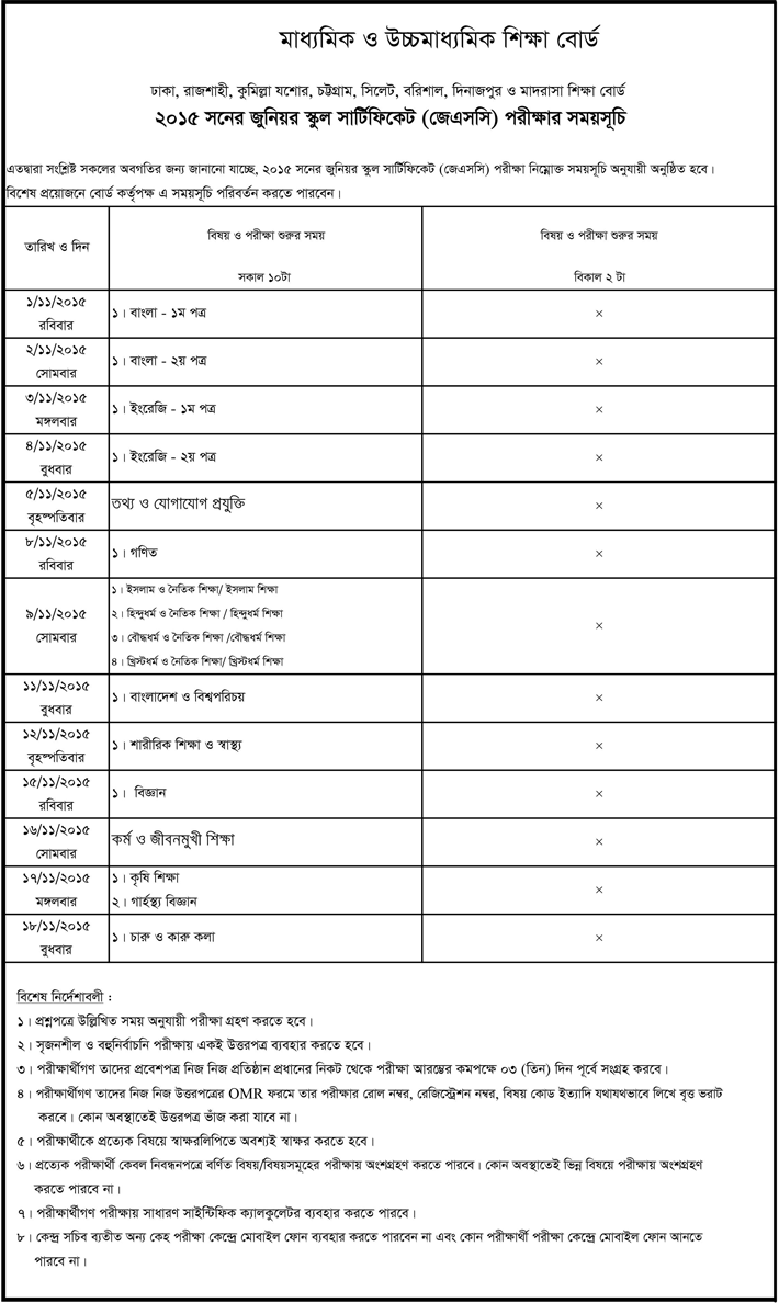 jsc routine 2015 jsc pinterest routine certificate and students