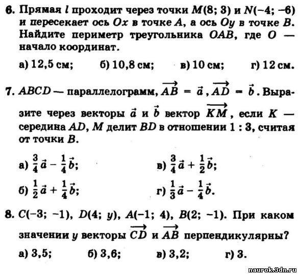 Спиши ru по географии7 класса