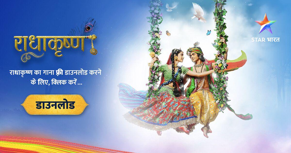 Download The Title Song Of Radhakrishna Radha Krishna Songs Krishna Songs Krishna Pictures
