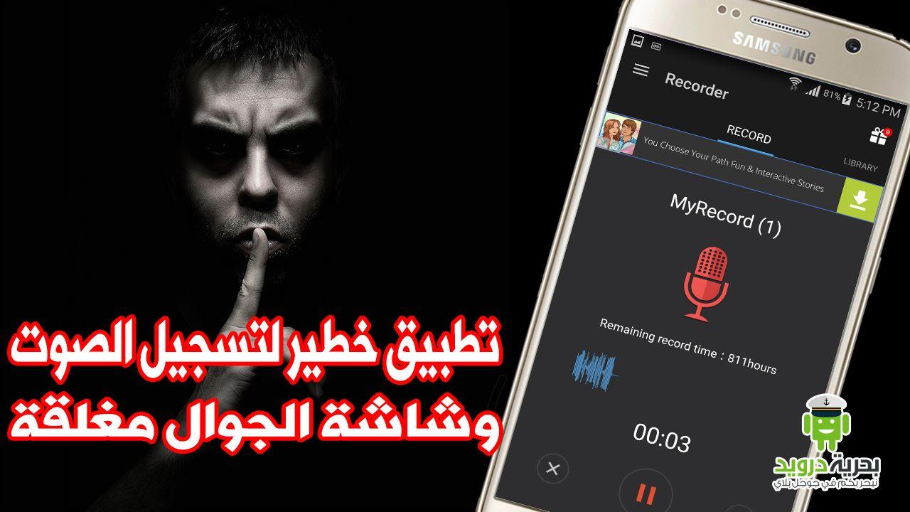 برنامج تسجيل الصوت للاندرويد مخفي تطبيق Easy Sound Recorder Android Apps Records App