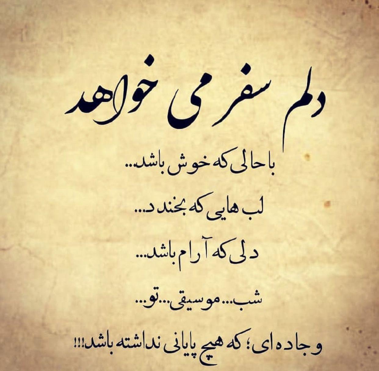 دلم سفر میخواهد Farsi Quotes Persian Poem Calligraphy Life Quotes