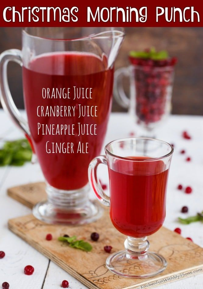 Christmas Morning Punch drink recipe. This is a yummy non-alcoholic Christmas dr…
