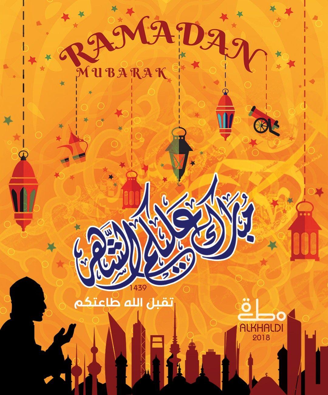 أتقدم بأسمى آيات التهاني والتبريكات بمناسبة قدوم شهر رمضان المبارك أعاننا وإياكم على صيامـــہ وقيامـــه ونسأل الله تعالى Art Calligraphy Arabic Calligraphy