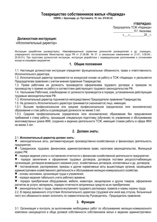 порядок составление хозяйственных договоров