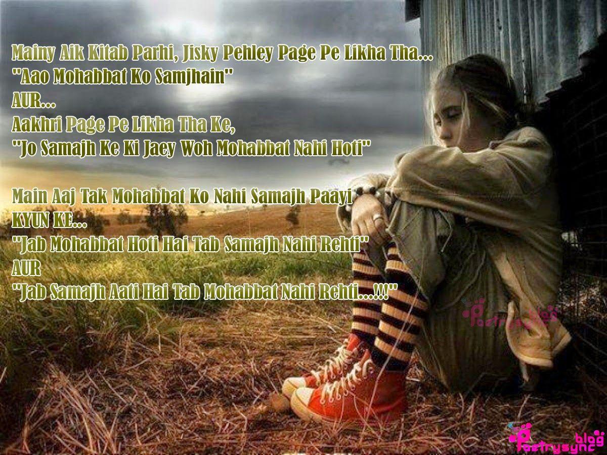 Shayari Hi Shayari: Waiting Alone Girl Sad Shayari | Hindi Shayari ...