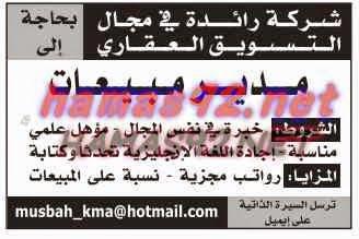 وظائف خالية مصرية وعربية وظائف خالية من جريدة عكاظ السعودية الاحد 04 01 201 Hull Periodic Table