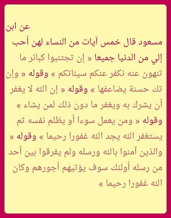 خمس آيات مبشرة في سورة النساء Quran Verses Quotations Arabic Quotes