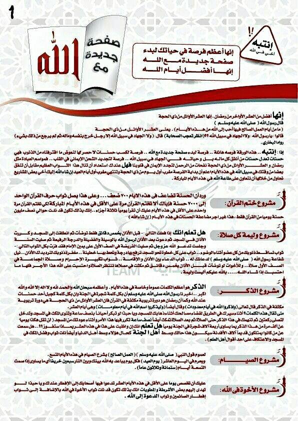 Desertrose فضل العشر الأوائل من ذي الحجة Islam Sami