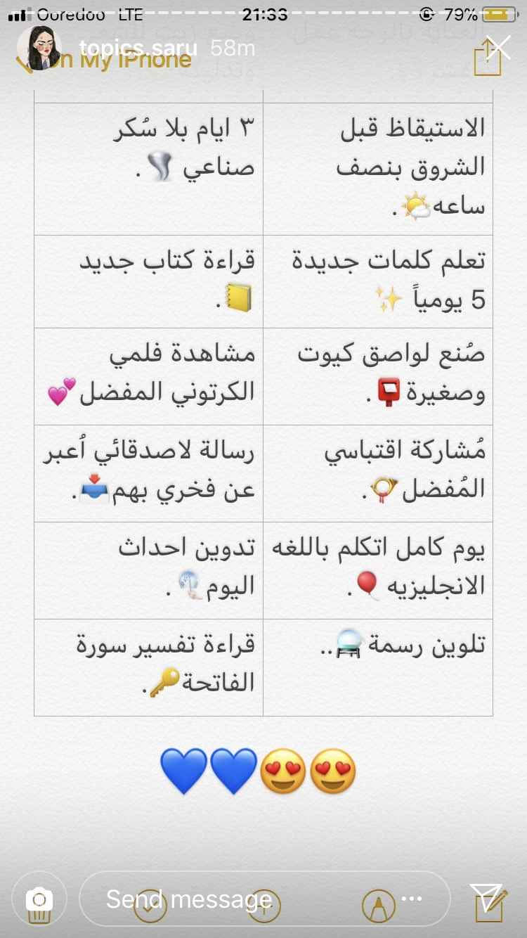 Pin By Soso So0so0 On Arabic Books Iphone Wallpaper Quotes Love Letter To Future Self Self Care Bullet Journal
