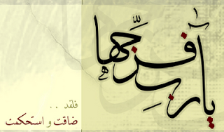 يا رب أفرجها Calligraphy Arabic Calligraphy Art