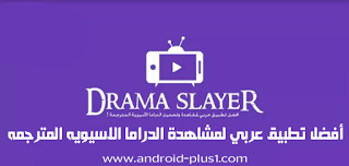 DRAMA APK TÉLÉCHARGER SLAYER