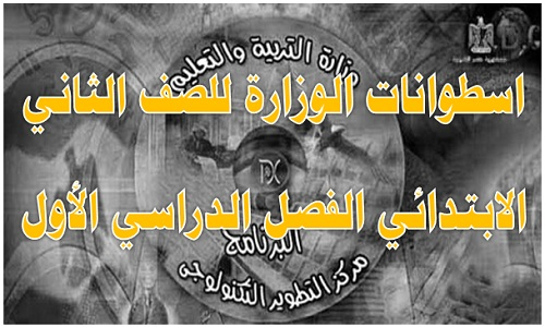 اسطوانات الوزارة للصف الثاني الابتدائي الفصل الدراسي الأول عام ولغات مذكرات تعليمية Movie Posters Movies Poster