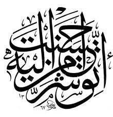 اتق شر من احسنت إليه Islamic Caligraphy Calligraphy Art Art