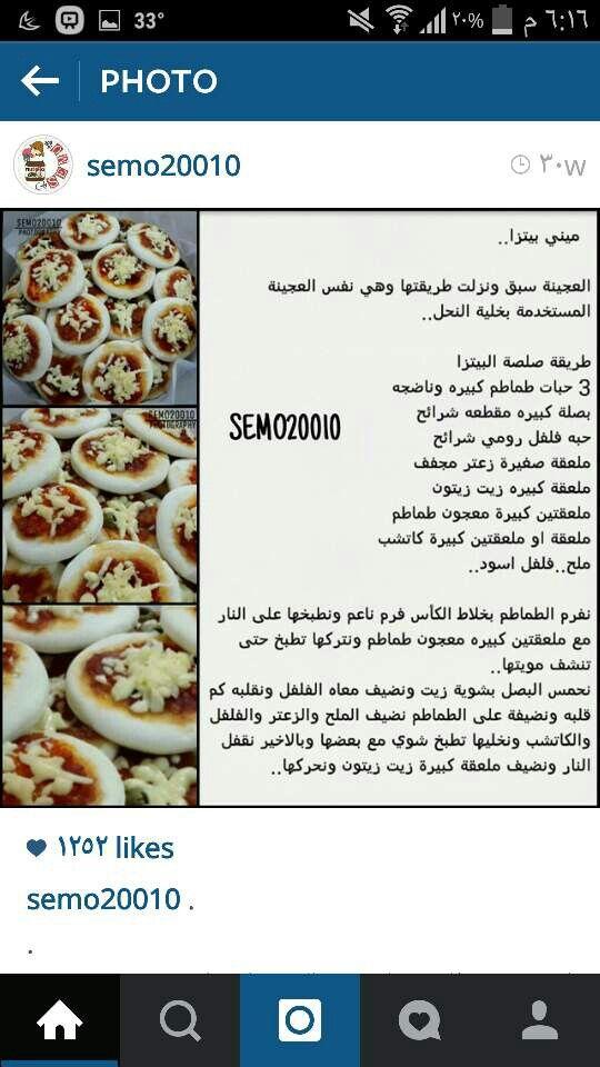ميني بيتزا Arabic Food Middle Eastern Recipes Food Pictures