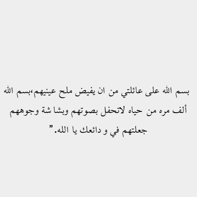 احفظ أهلي و كل أحبائي يا رب بحق محمد وال ومحمد Pretty Quotes Fact Quotes Spirit Quotes