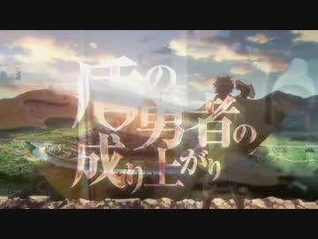 盾の勇者の成り上がりop バイオリン ニコニコ動画 演奏