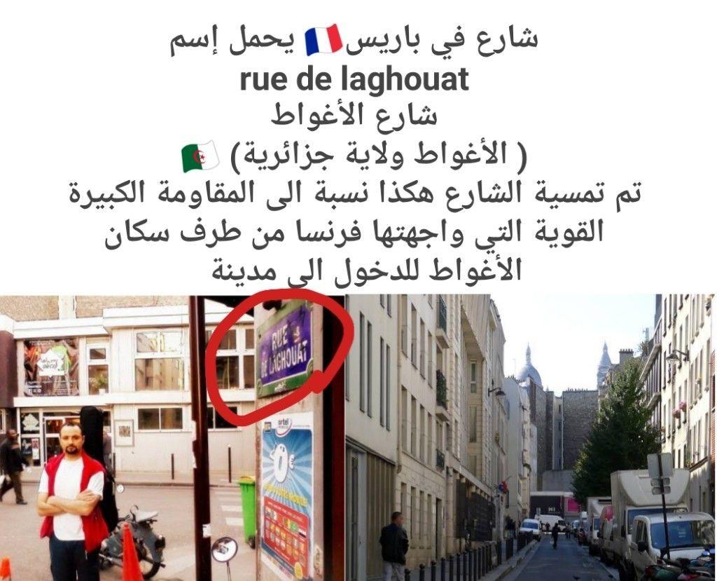 شارع الاغواط في باريس اعتراف لفرنسا على مدى قوة المقاومات الشعبية التي واجهتها في الجزائر Laghouat Algeria Tourism