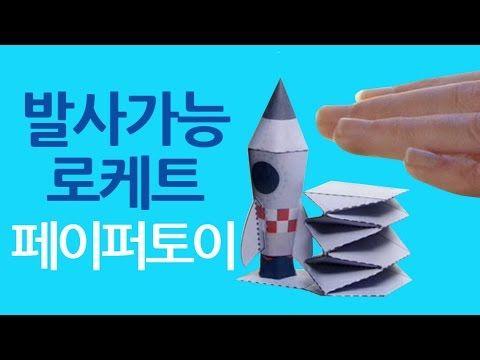 로케트 발사 페이퍼토이 종이접기