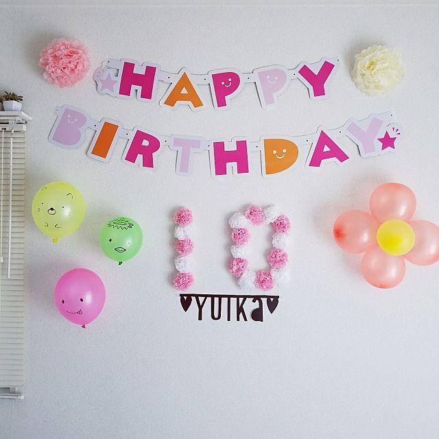 100均こどものいる暮らしプチプラ誕生日誕生日飾り付け誕生日