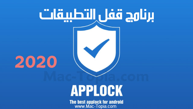 تحميل برنامج قفل التطبيقات بكلمة سر Applock اخر تحديث على الاندرويد مجانا ماك توبيا Company Logo Messenger Logo Tech Company Logos