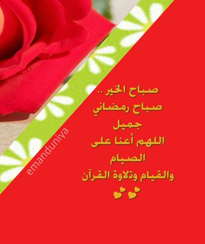 صباح رمضاني جميل Beautiful Morning Messages Morning Messages Ramadan