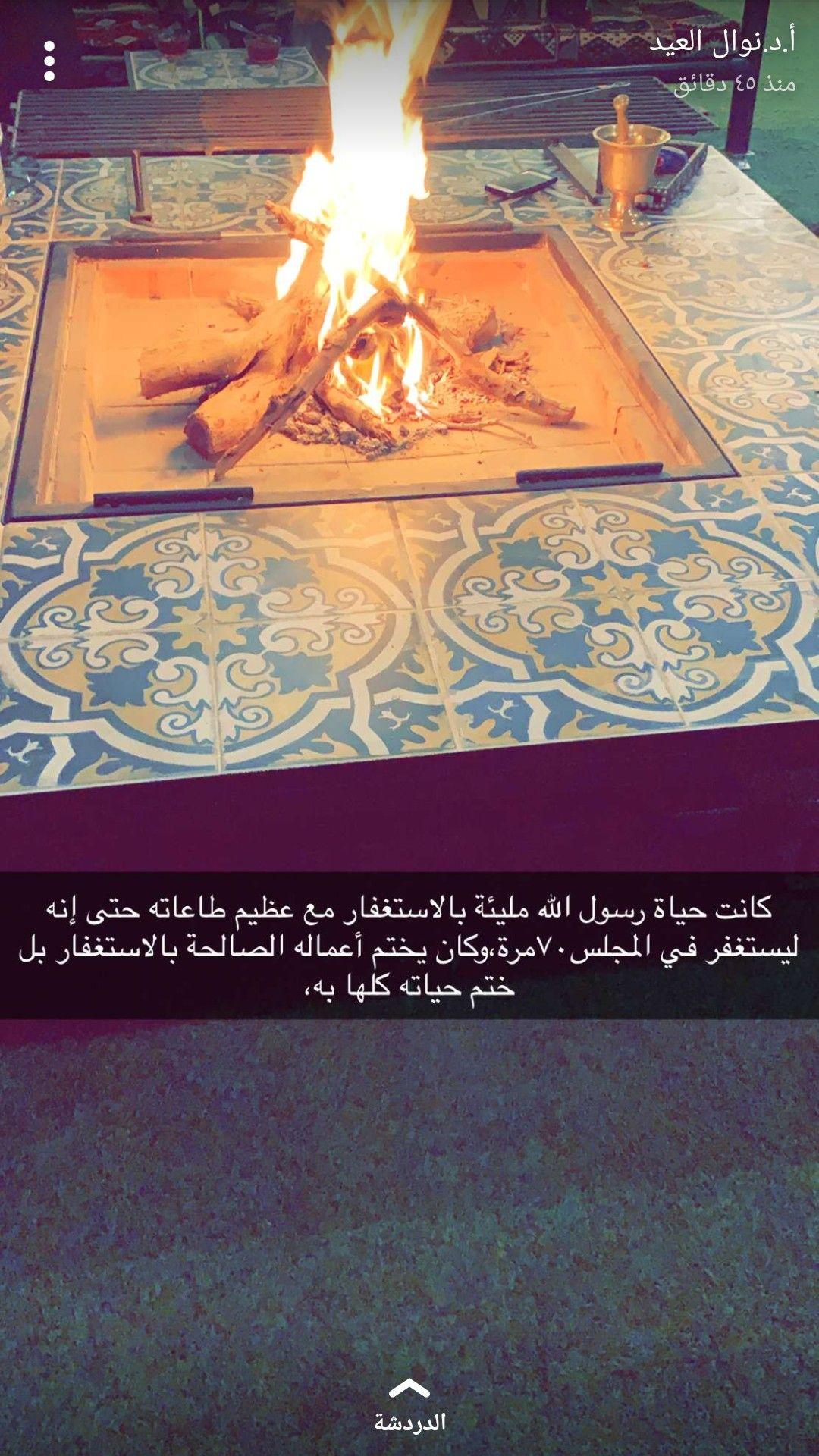 Pin By Raneem On دعاء دين اسلام اذكار Dining Table Home Decor Decor
