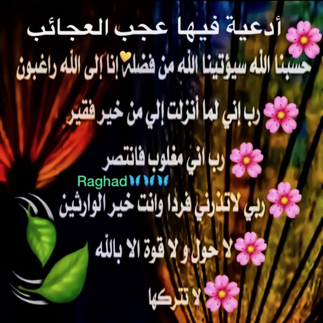 Desertrose أدعية قرآنية فيها عجب العجائب فلا تتركها
