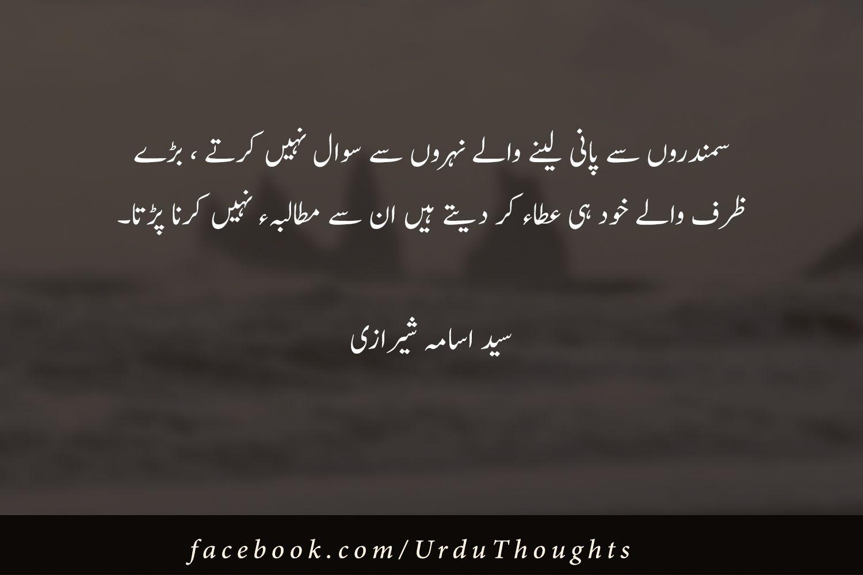 Motivation Urdu Quotes Images Best Quotes In Urdu Images
