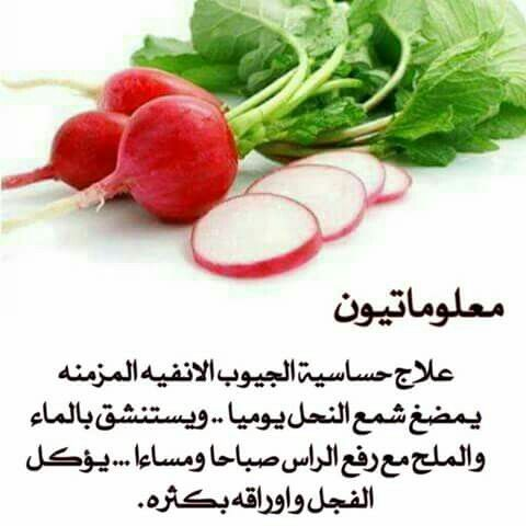 Pin By Omnia Elsirafy On معلومه صحية Health Diet Helthy Food Health