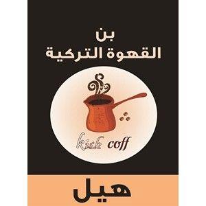 بن القهوة التركية بالهيل Convenience Store Products
