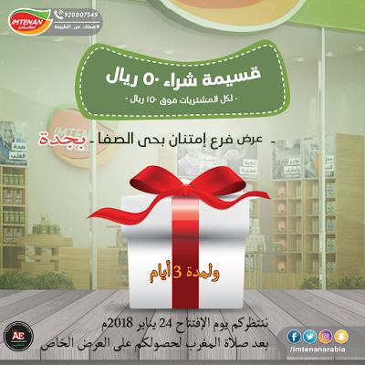 أخبار و إعلانات عرض خاص يوم إفتتاح فرع إمتنان بحي الصفا و يستمر 3 Holiday Decor Decor Holiday