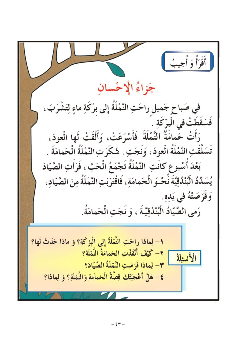 اللغة العربية للصف الأول الابتدائي الجزء الثاني Arabic Alphabet For Kids Learn Arabic Language Learn Arabic Alphabet