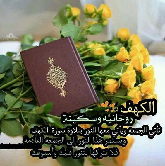 رمزيات جمعة مباركة 2020 جديدة لمحبي التهنئة اجمل رمزيات عن يوم الجمعة فوتوجرافر Islam Photo Lettering