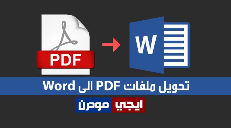 تحويل ملفات Pdf الى Word بدون استخدام برامج Words Allianz Logo Logos