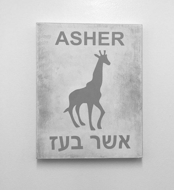Hebrew name nursery decor personalized baby name gift hebrew name nursery decor personalized baby name gift personalized baby gift jewish baby negle Images