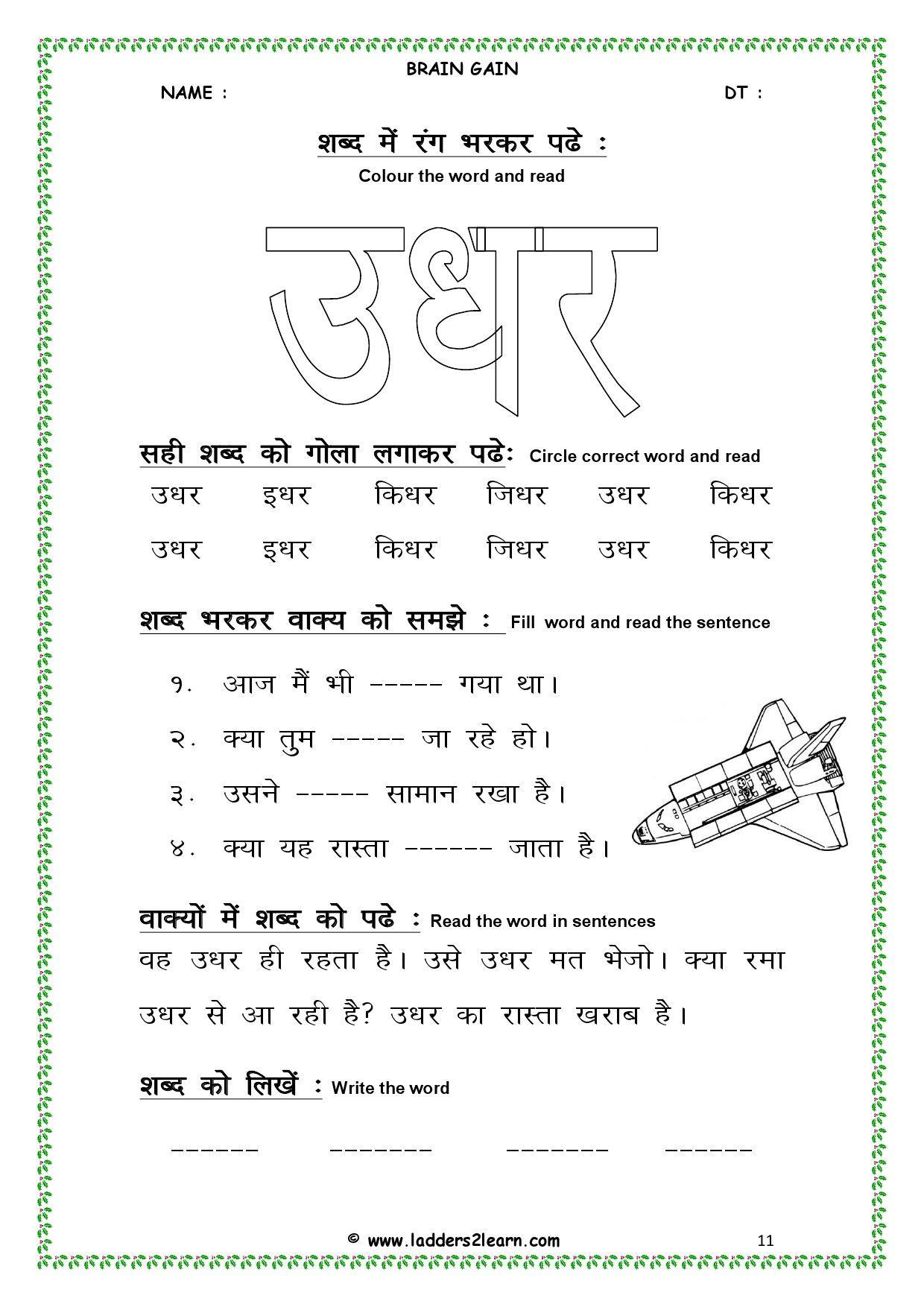 Hindi 3 Letter Sight Word Worksheet Sight Word Worksheets Hindi Worksheets Words [ 1754 x 1240 Pixel ]