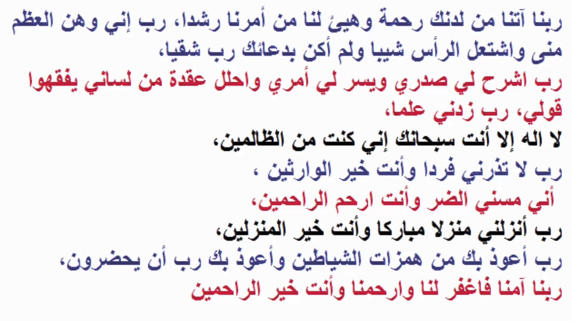 الدعاء من القران الكريم مرتب حسب ماورد في القران الكريم مكتوب Me Quotes Quotes Arabic Calligraphy
