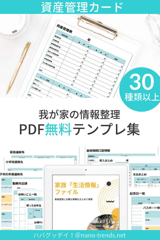 資産管理カードテンプレート 無料pdfダウンロード 家計簿