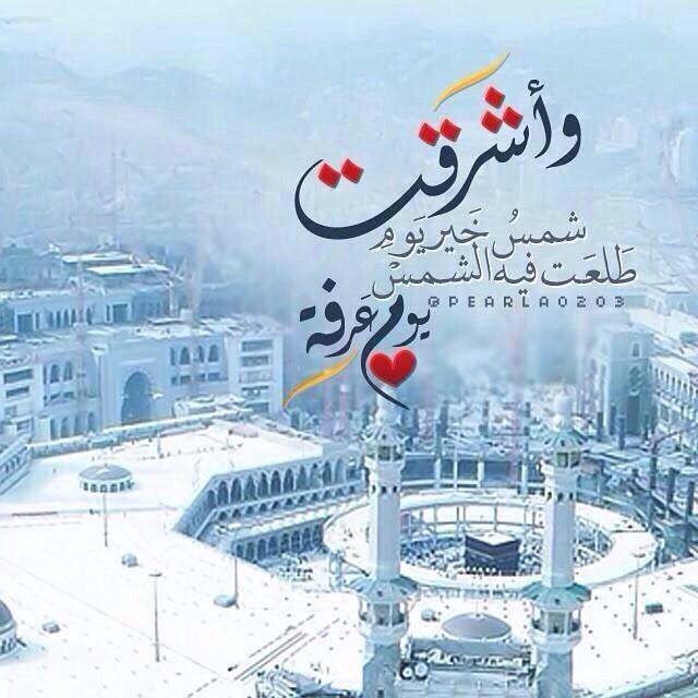 قال صلى الله عليه وسلم خير الدعاء دعاء يوم عرفة وخير ما قلت أنا والنبيون من قبلي لا إله إلا الله وحده لا Eid Greetings Eid Mubarak Greetings Islamic Images