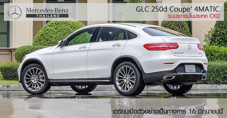 // Mercedes-Benz GLC 250d Coupe' รุ่นประกอบในประเทศ เตรียมเปิดตัว 16 มิ.ย.นี้ //
