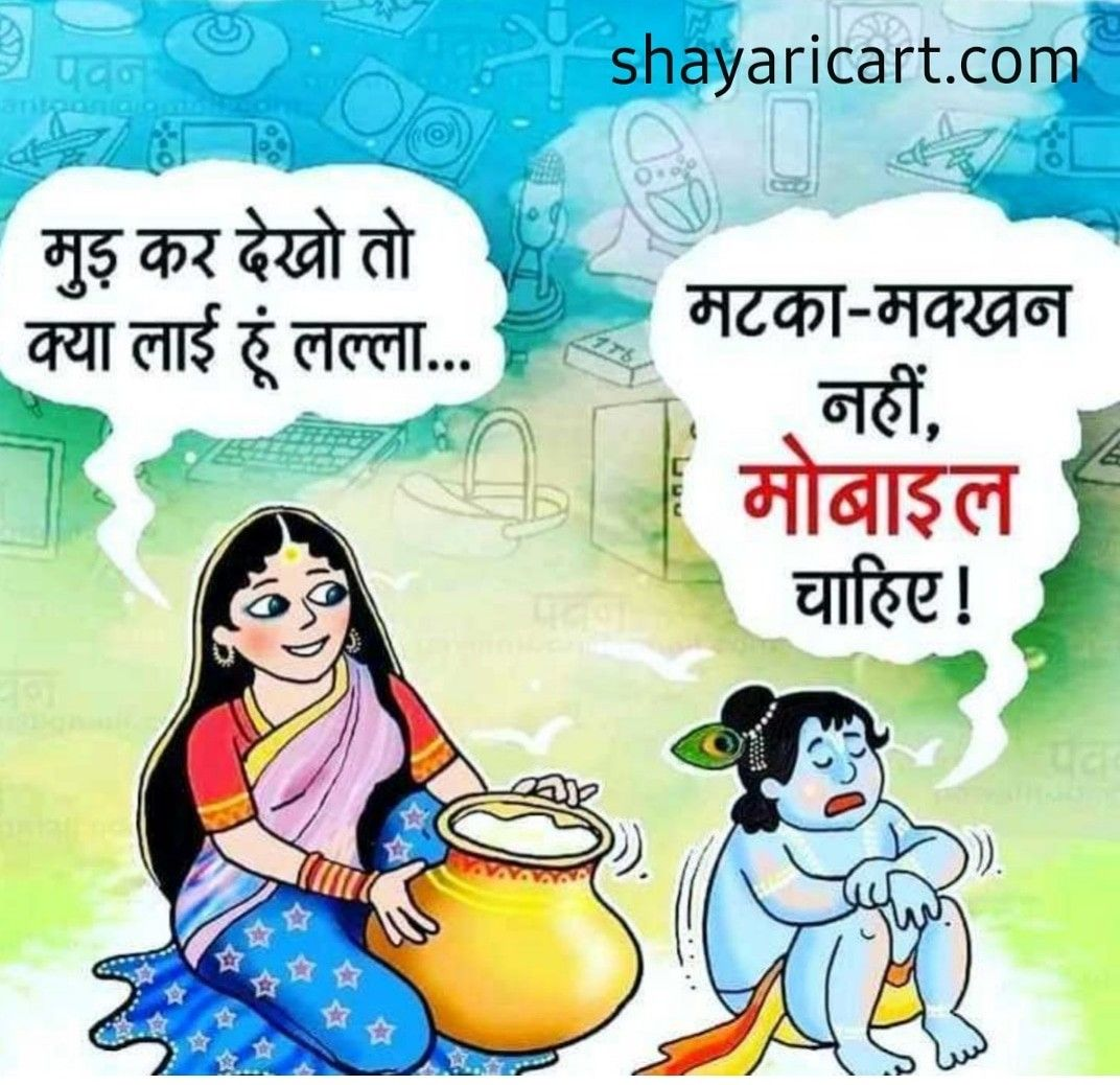 Funny Shayari Memes, Funny memes, Funny