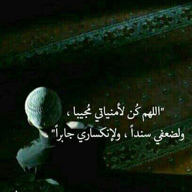 ياربي كن معي في السراء و الضراء و اكتب لي الخير حيث كان H G Beauty Routines Islamic Quotes Places To Visit