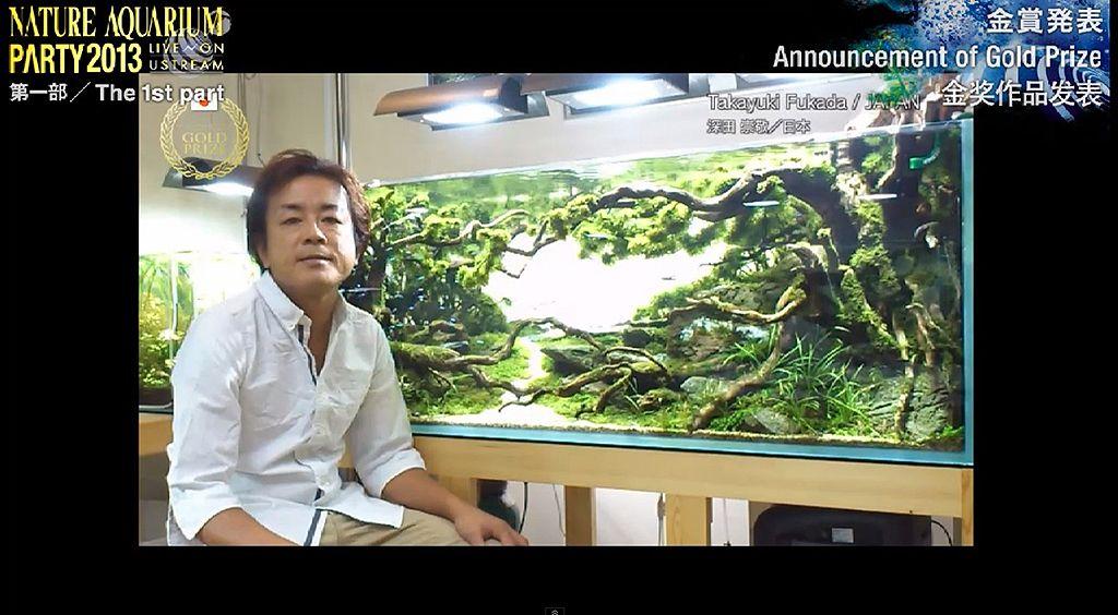 Mr Takayuki Fukada du collectif  TAU (Tokyo Aquascape Union) lors de la NA party 2013 ... #IAPLC2014  Nouvelles Règles