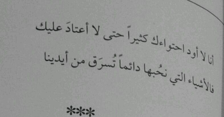 ما معنى ان تكون وحيدا فهد العودة Arabic Quotes Arabic Words Quotes