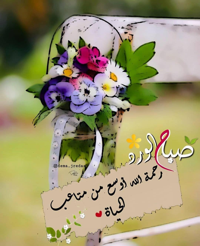 رحمة الله Beautiful Morning Messages Good Morning Greetings Good Morning Arabic