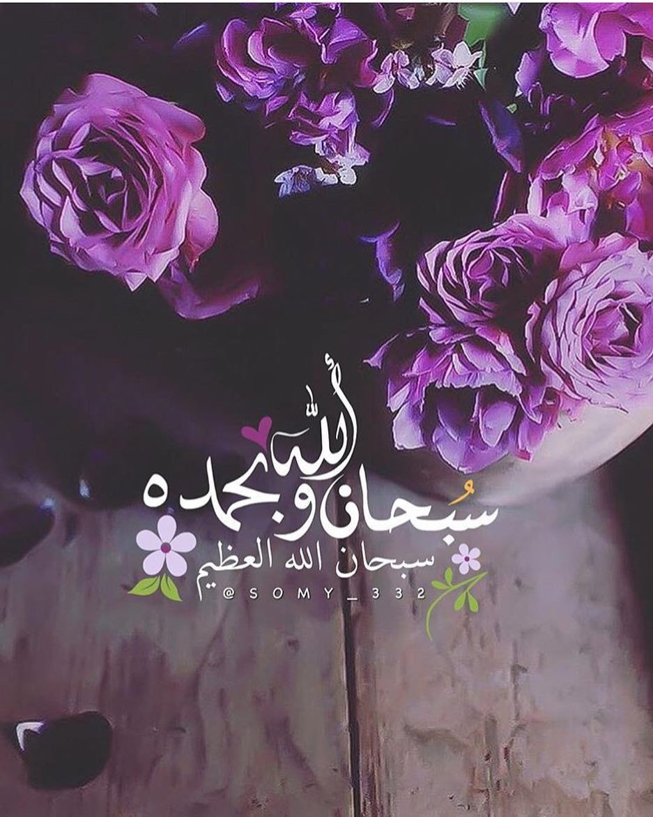 الصور م لك للجميع Sadaqa Jaryah Photos Et Videos Instagram Beautiful Islamic Quotes Quran Quotes Verses Islamic Pictures
