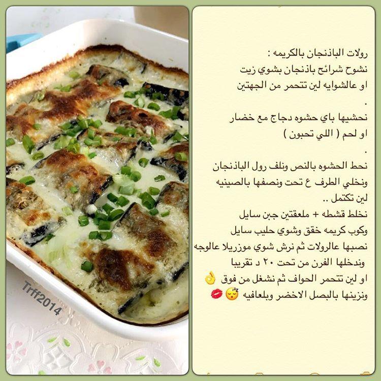 رولات الباذنجان بالكريمة Healthy Bowls Recipes Recipes Food