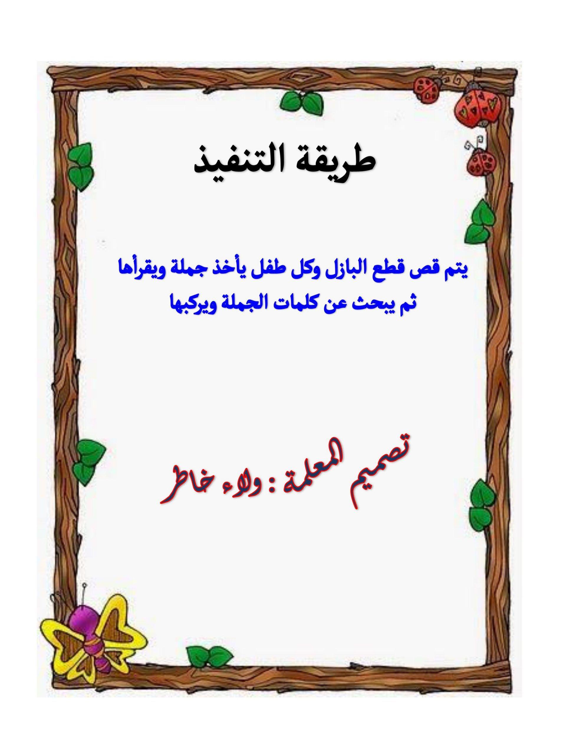 بطاقات ملونة لصور تركيب الجمل للصف الاول مادة اللغة العربية Home Decor Frame